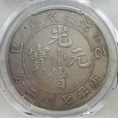 PCGS美品江南乙巳7.2