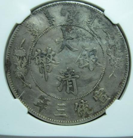 宣统三年大清银币
