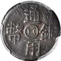 四川省造通用铜钱当钱二十