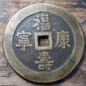 清早期方孔福寿康宁花钱交易价格