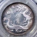 宣统三年大清银币伍角银样 PCGS SP 64