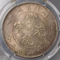 PCGS MS63湖北省造宣统元宝七钱二分