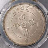 PCGS-MS63军政府造四川银币壹圆