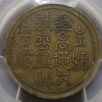 四川省造民国15年边铸一百文黄铜 PCGS XF 40