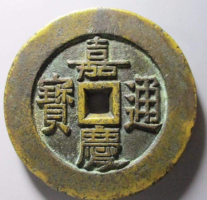嘉庆通宝天下太平大型宫钱