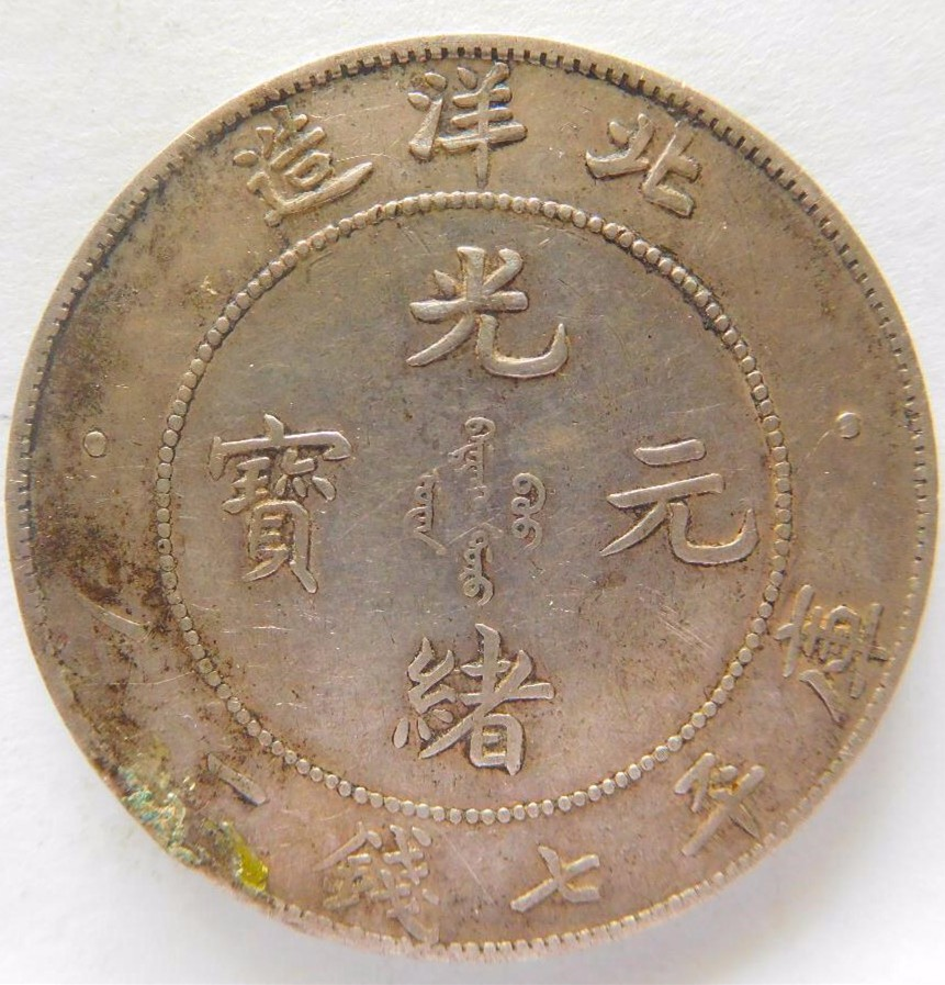 北洋34年银币