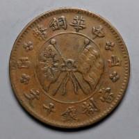 山西中华铜币十文左右山西