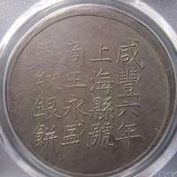 咸丰六年上海县号商王永盛足纹银饼壹两