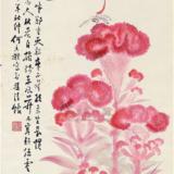 何香凝1942年作《鸡冠花》镜心