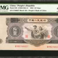 1953年第二套人民币拾圆
