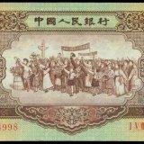 1956年二套人民币海鸥伍圆