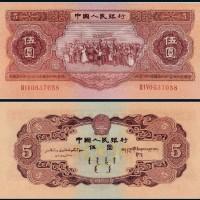1953年第二套人民币红伍圆