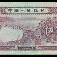 1953年行二套人民币伍角100枚连号