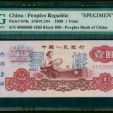 1960年三套人民币1元样票