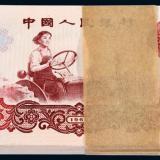 第三套人民币壹圆一百枚连号