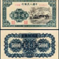 第一套人民币伍仟圆蒙古包