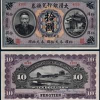 中国银行李鸿章像奉天十元