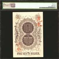 1899年台湾银行券伍圆样张