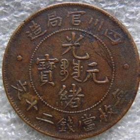 四川光绪元宝当二十交易价格