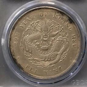 北洋29年银币七钱二分交易价格