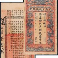 光绪三十一年江西官银钱总号制钱票壹千文