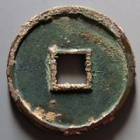 北宋政和通宝折二篆书铁母