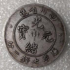 四川光绪元宝七钱二分折金龙交易价格