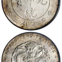 广东省造宣统元宝七钱二分 PCGS MS 62