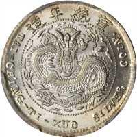 吉林省造宣统元宝一钱四分四厘 PCGS MS 63