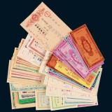 台湾各种代价券、粮票一组