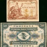 法属安南1元老假票及1917年美商北京花旗银行50元