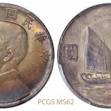 孙像船洋民国22年壹圆 PCGS MS 62