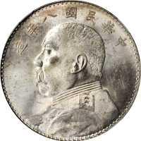 PCGS MS 61八年袁大头