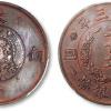 宣统三年大清铜币二十文厚坯 PCGS MS 63