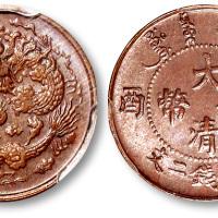 己酉大清铜币二文 PCGS MS 63