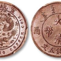 己酉大清铜币五文样币 PCGS MS 63