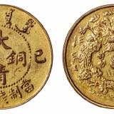 己酉大清铜币二文鎏金样币