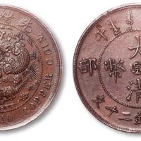 安徽省造大清铜币丙午皖二十文 PCGS AU 55