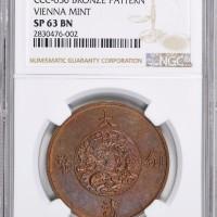 宣统年造大清铜币二分红铜 NGC SP 63