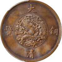 宣统年造大清铜币一分样币 PCGS SP 64