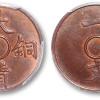 宣统三年大清铜币一文满穿红铜 PCGS MS 64