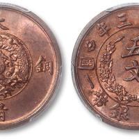大清铜币五文阔缘 PCGS MS 64