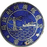 民国早期交通部广州航政局证章