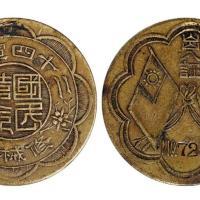 民国时期二十四军军部国民革命修械所铜质出入证