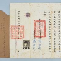 民国三十八年国立北京大学毕业证书