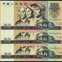 1980年第四版人民币伍拾圆三枚连号