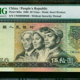 1980年四版人民币50元