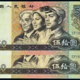 1980年第四版人民币伍拾圆二枚跳连号