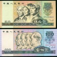 80年四版人民币50及100元