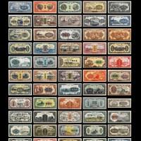 第一套人民币纸币全套六十二枚